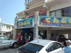 中本鮮魚店 (1)