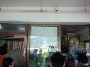 中本鮮魚店 (2)