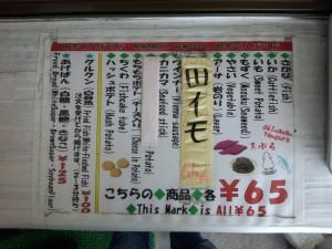 中本鮮魚店 (5)
