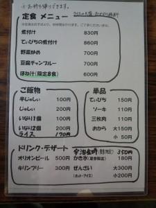 宮良そば メニュー (2)