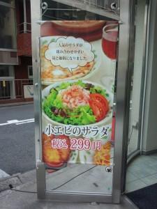 サイゼリア 神田小川町店