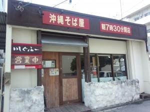 いしぐふー 港町店 (1)