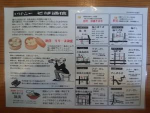いしぐふー 港町店 メニュー (2)