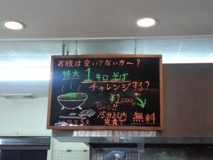 いしぐふー 港町店 メニュー (3)