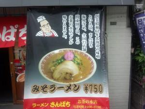 ラーメンさんぱち お茶の水店 (2)