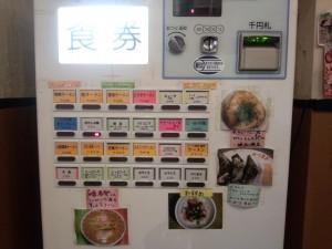 ラーメンさんぱち お茶の水店 (3)