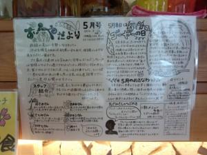 すばやだより (2014/05)