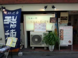 うちなぁ料理と古酒家 ニライカナイ (1)