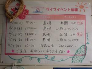 うちなぁ料理と古酒家 ニライカナイ (5)