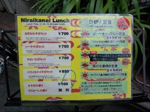 うちなぁ料理と古酒家 ニライカナイ メニュー (1)