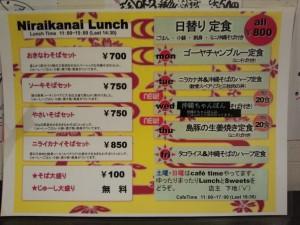 うちなぁ料理と古酒家 ニライカナイ メニュー (2)