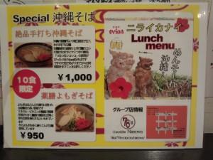 うちなぁ料理と古酒家 ニライカナイ メニュー (3)