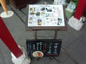 銀座わしたショップ 2014/06/13 (2)