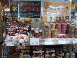 銀座わしたショップ 2014/06/13 (7)