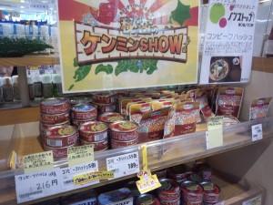 銀座わしたショップ 2014/06/13 (8)