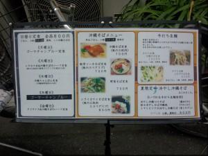 うちなぁ料理と古酒家 ニライカナイ メニュー (4)