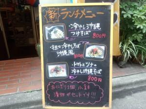 うちなぁ料理と古酒家 ニライカナイ メニュー (5)