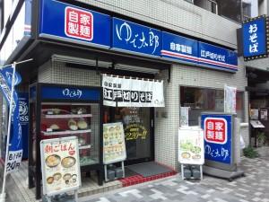 ゆで太郎 錦町店 (1)