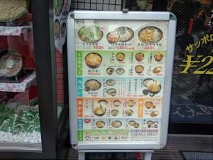 ゆで太郎 錦町店 (2)