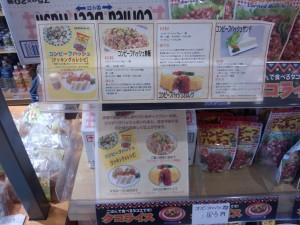 銀座わしたショップ 2014/07/03 (6)