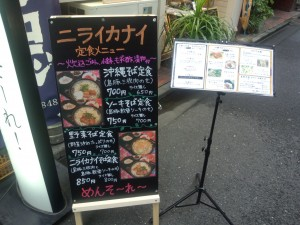 うちなぁ料理と古酒家 ニライカナイ (11)
