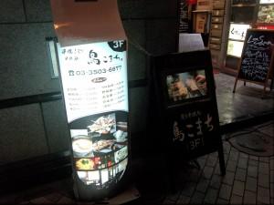 串焼き処 日比谷 鳥こまち (1)