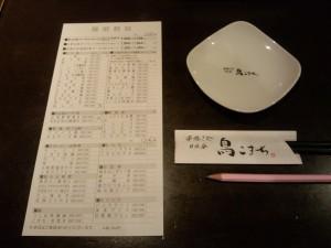 串焼き処 日比谷 鳥こまち (2)