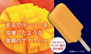 まるでマンゴーを冷凍したような食感のアイスバー (1)