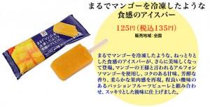 まるでマンゴーを冷凍したような食感のアイスバー (2)