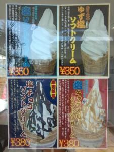 塩ソフトクリーム メニュー