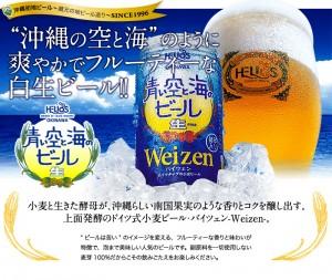 青い空と海のビール (1)