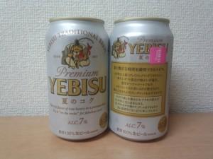 ヱビス 夏のコク (1)