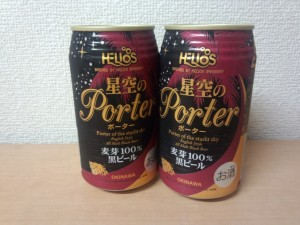 星空のポーター (1)