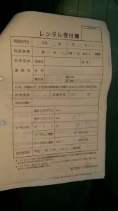 トロピカルビーチ レンタル受付簿