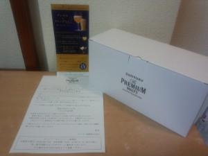 プレミアム急冷器 (1)