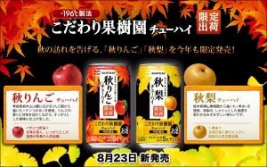 サントリーチューハイ -196℃ <秋りんご> <秋梨>