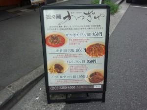 かつぎや (3)