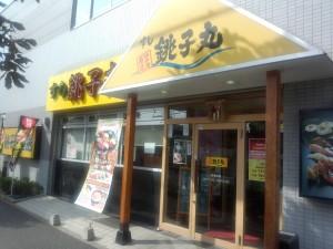 すし銚子丸 船橋店