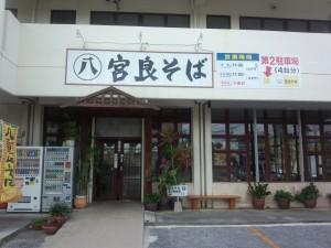 宮良そば (1)