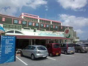 海の駅 あやはし館 (1)