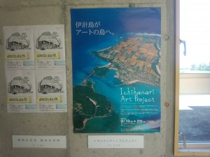 2014 イチハナリアートプロジェクト (5)