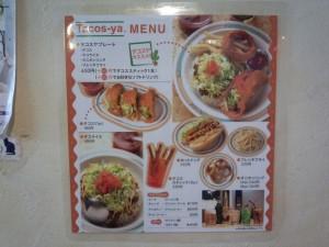 Tacos-ya メニュー (2)