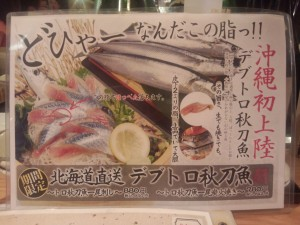 目利きの銀次 新都心店 (4)