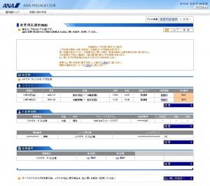 2014/10/10 払い戻し (1)