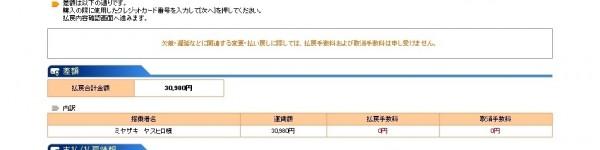 2014/10/10 払い戻し (2)
