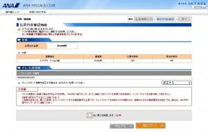 2014/10/10 払い戻し (3)