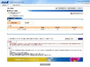 2014/10/10 払い戻し (4)