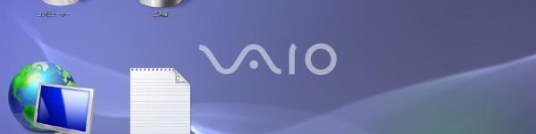 デスクトップ (VAIO Type X)