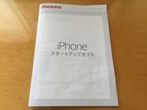 iPhone スタートアップガイド