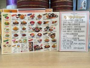 築地食堂 源ちゃん メニュー (2014/12/03)